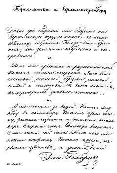 Page of the manuscript