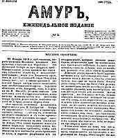 """Amur"" - one of the first newspapers of the Eastern Siberia"