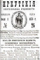 Eparchial news of Irkutsk