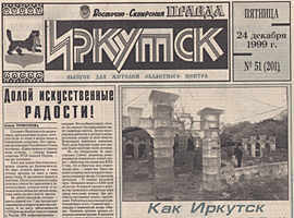 """Irkutsk"" - supplement of the newspaper ""Vostochno-Sibirskaya pravda"""